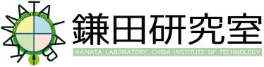 千葉工業大学 鎌田研究室